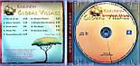 Музичний сд диск KARUNESH Global village (2006) (audio cd), фото 2