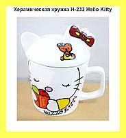 Керамическая кружка H-232 Hello Kitty!Опт