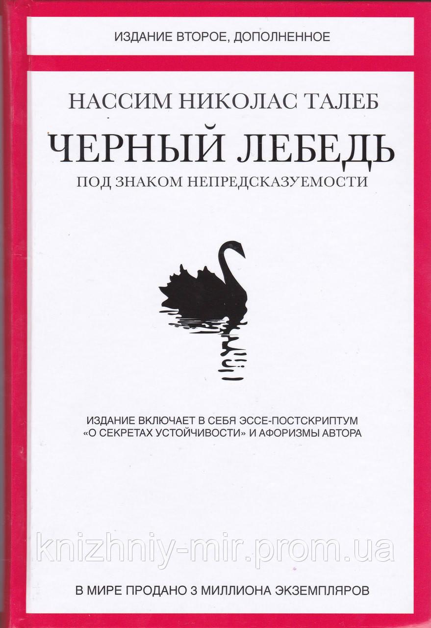 Талеб Черный лебедь. Под знаком непредсказуемости (2-е изд., доп) (тв)