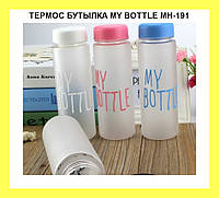 ТЕРМОС БУТЫЛКА MY BOTTLE MH-191!Акция