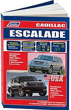 CADILLAC ESCALADE   Платформа GMT800 /GMT900   Руководство по ремонту и техническому обслуживанию