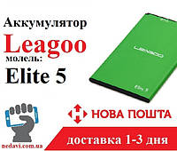 Аккумулятор (батарея) для Leagoo Elite 5 (BT-557P)