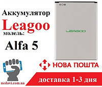 Аккумулятор (батарея) для Leagoo Alfa 5 (BT-501)