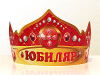"""Праздничная бумажная корона """"Юбиляр"""""""