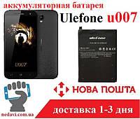 Аккумулятор (батарея) для Ulefone u007