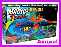 Гоночное шоссе Magic Tracks 360!Акция