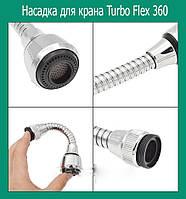 Насадка для крана Turbo Flex 360!Опт