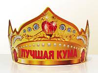 """Праздничная бумажная корона """"Лучшая кума"""""""
