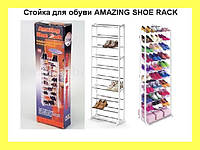 Стойка для обуви AMAZING SHOE RACK!Опт
