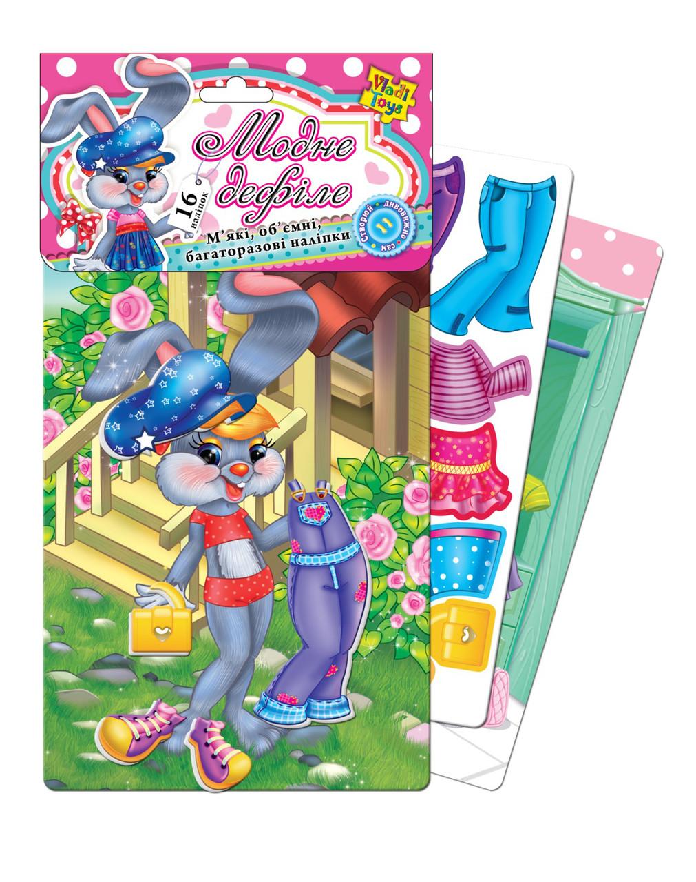 Игра Vladi Toys Модное дефиле Зайка с мягкими наклейками (VT4206-11)