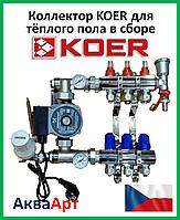 Коллектор для теплого пола Koer на пять контуров в сборе с насосом
