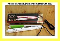 Утюжок-плойка для волос Gemei GM 2957!Акция