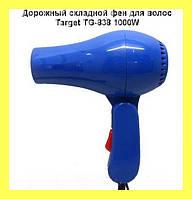 Дорожный складной фен для волос Target TG-838 1000W!Акция