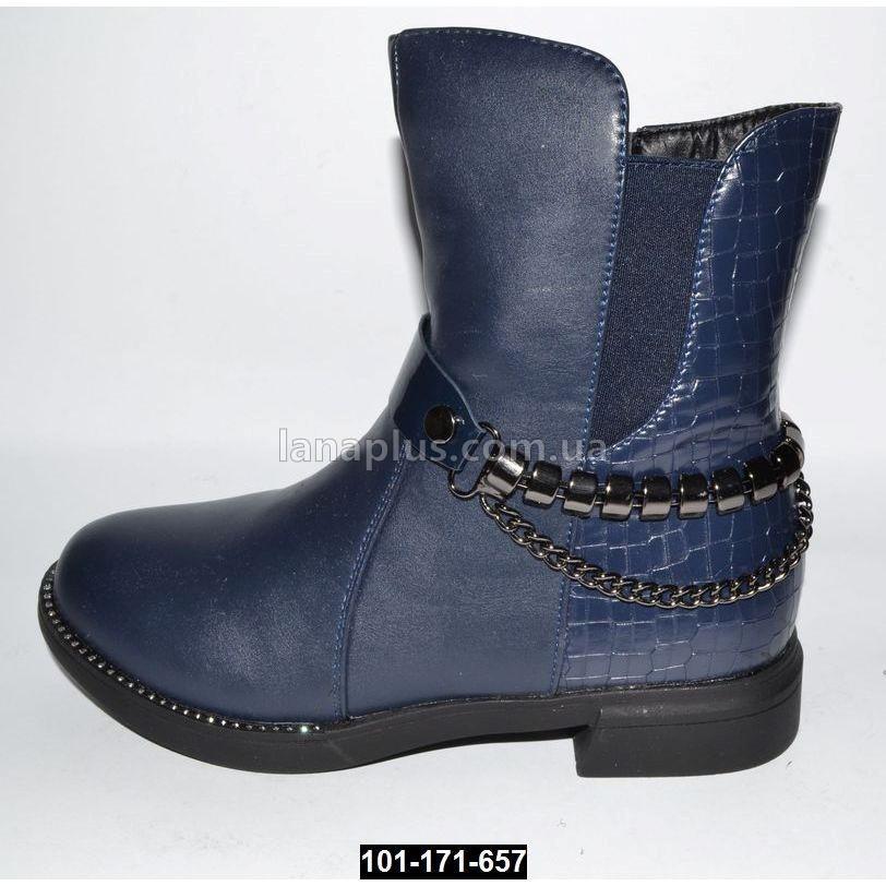 Демисезонные ботинки для девочки, 36 размер (22 см)