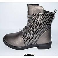 Стильные демисезонные ботинки для девочки, 32 размер (20.2 см)