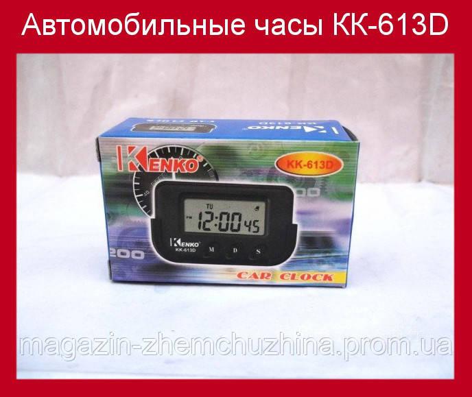 """Автомобильные часы КК-613D - Магазин """"Жемчужина"""" в Черноморске"""