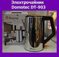 Электрочайник Domotec DT-903!Опт