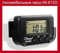 Автомобильные часы КК-613D!Опт