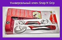 Универсальный ключ Snap N Grip!Опт