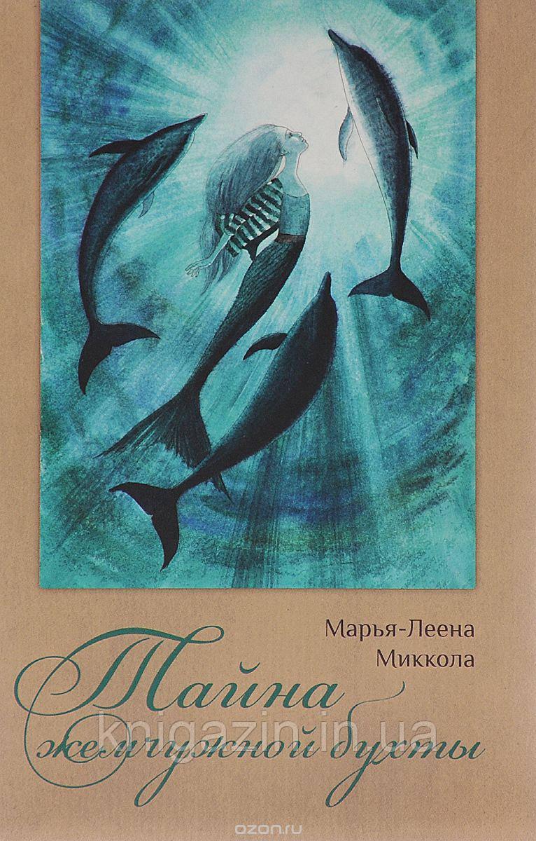 Миккола Марья-Леена: Тайна жемчужной бухты