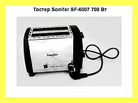 Тостер Sonifer SF-6007 700 Вт!Акция