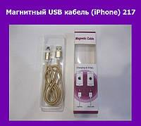 Магнитный USB кабель (iPhone) 217!Акция