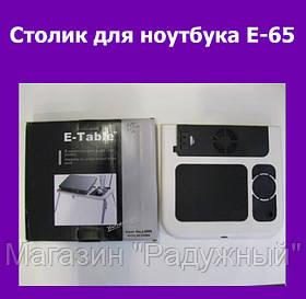 Столик для ноутбука E-65