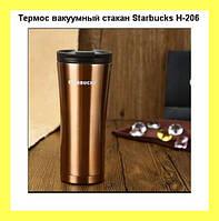 Термос вакуумный стакан Starbucks H-206