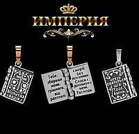 Подвеска книга Молитва водителя из серебра с золотом