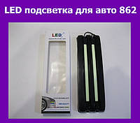 LED подсветка для авто 862!Опт