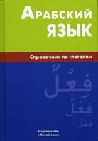 Болотов, В. Н.  Арабский язык. Справочник по глаголам
