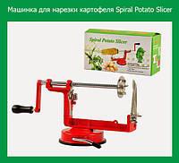 Машинка для нарезки картофеля Spiral Potato Slicer!Акция