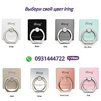 Кольцо-Подставка Iring для телефона, планшета ( Iphone, Samsung, Xiomi, и др)