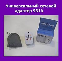 Универсальный сетевой адаптер 931A!Акция
