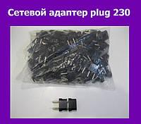 Сетевой адаптер plug 230!Акция
