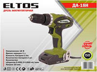 Шуруповерт аккумуляторный Eltos ДА-18Н Li-Ion !!! При оплате на карту -- для Вас ОПТОВАЯ ЦЕНА