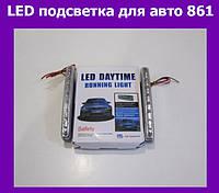LED подсветка для авто 861!Опт