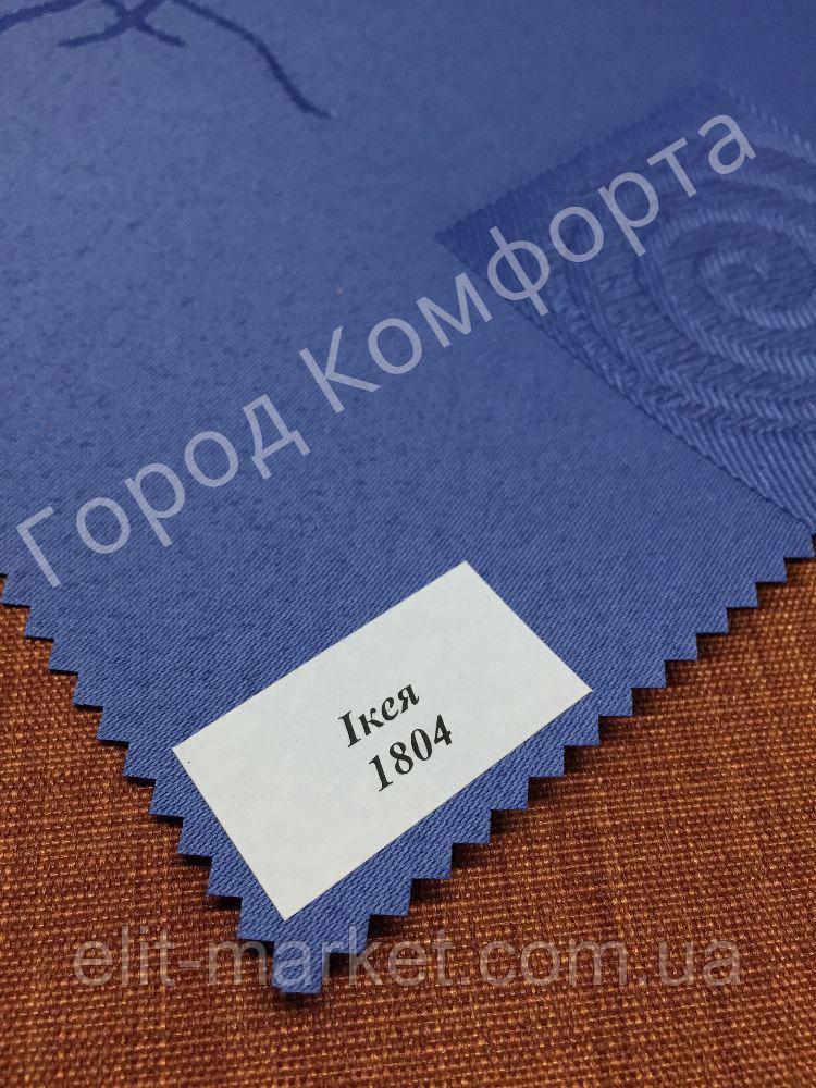 Ткань для рулонных штор синяя IKEA 1804