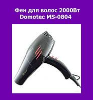 Фен для волос 2000Вт Domotec MS-0804!Акция