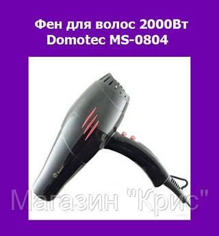 Фен для волос 2000Вт Domotec MS-0804!Опт