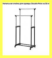 Напольная стойка для одежды Double-Pole на 30 кг!Акция