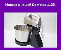 Миксер с чашей Domotec 1133