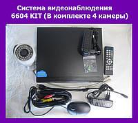 Система видеонаблюдения 6604 KIT (В комплекте 4 камеры)!Опт