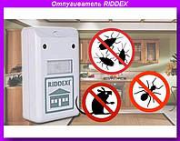 Отпугиватель RIDDEX,Отпугиватель RIDDEX от тараканов, грызунов и насекомых,Отпугиватель Ридекс Плюс!Опт