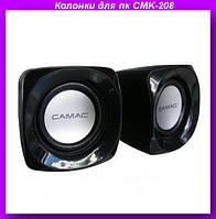 Колонки для пк CMK-208 (B) black /CMK-208 (W),Колонки компьютерные проводные ПК USB акустика