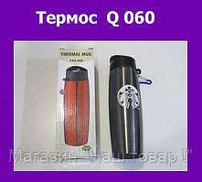 Термос  Q 060