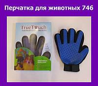 Перчатка для животных 746