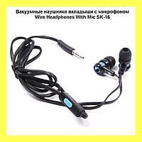 Вакуумные наушники вкладыши с микрофоном Wire Headphones With Mic SK-16!Опт