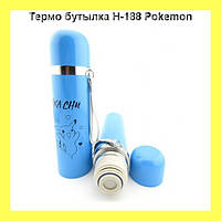 Термо бутылка H-188 Pokemon