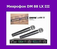 Микрофон DM 88 LX III